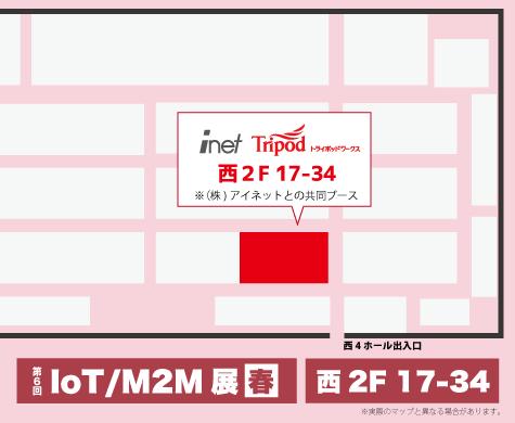 トライポッドワークス 第6回IoT/M2M展 ブース