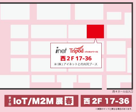 トライポッドワークス 第7回IoT/M2M展 ブース