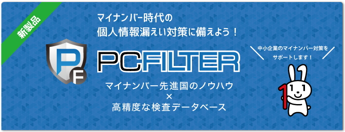 PCFILTER